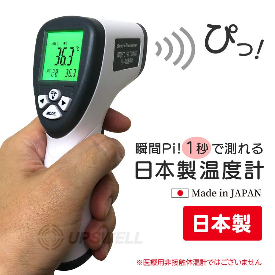 輸入 セール 即納 日本製 非接触型 温度計 1秒測定 OMHC-HOJP001 SALE おすすめ 送料無料 SEMTEC製温度センサー採用 人気 非医療用 赤外線額温度計