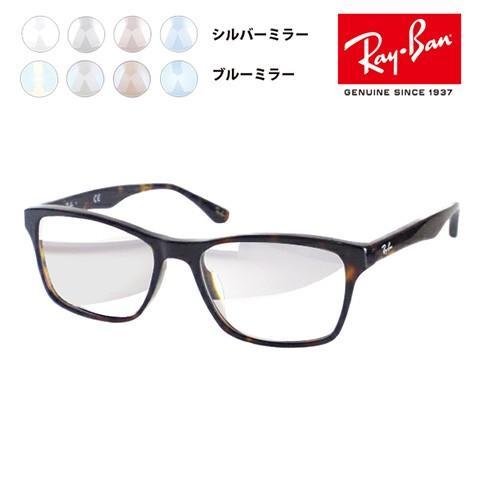 レイバン メガネフレーム 低廉 サングラス ライトミラーレンズセット RX5279F 2012 55 Ray-Ban 眼鏡 ハイストリート フルフィット RayBan 誕生日/お祝い 伊達メガネ
