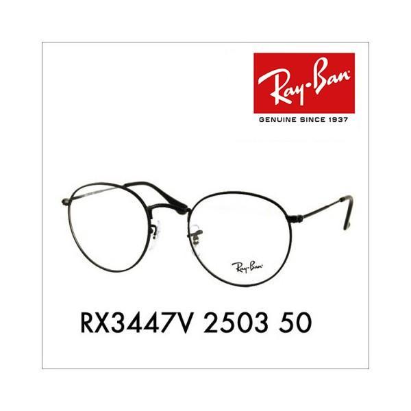 レイバン 新作販売 Ray-Ban RayBan RX3447V 2503 50 メガネフレーム ラウンド ROUND 眼鏡 メタル Icons クラシック オーバーのアイテム取扱☆ 伊達メガネ アイコン