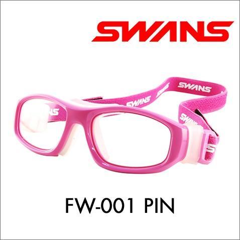【OUTLET★SALE】アウトレット セール スワンズ SWANS サングラス FW-001 PIN フォワード FORWARD アイガード キッズ 子供用 スポーツ 伊達メガネ 眼鏡