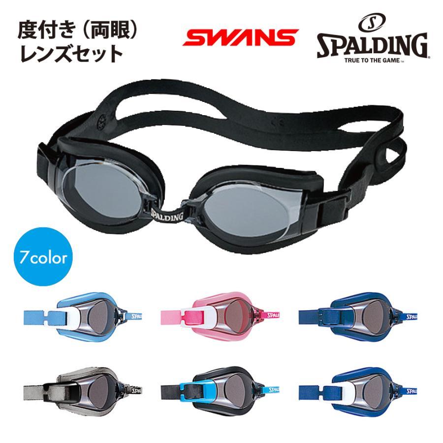 くもり止めスイミングゴーグル 両眼度付きセット SPALDING 有名な 数量限定 FO-1 競泳 水泳 プール 眼鏡 山本光学 水中メガネ 度つき 度入り レンズ 水中ゴーグル