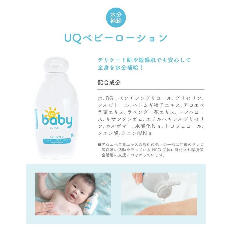 ベビースキンケア3点セット 保湿 敏感肌 0歳赤ちゃん 無添加 低刺激 泡ソープ ローション 敏感肌 無料保険付き uqlife 13