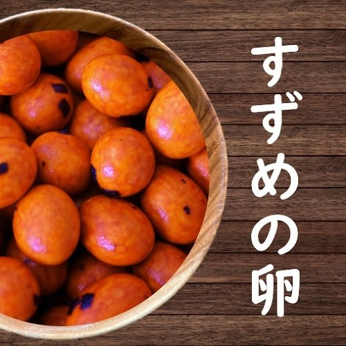 雀の卵 165g|urakawamameten