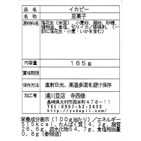 イカピー 165g|urakawamameten|02