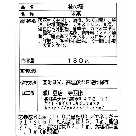 柿の種 180g|urakawamameten|02