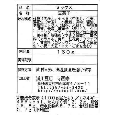 ミックス 160g urakawamameten 02