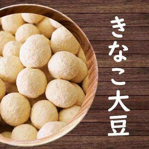 きなこ大豆 140g urakawamameten