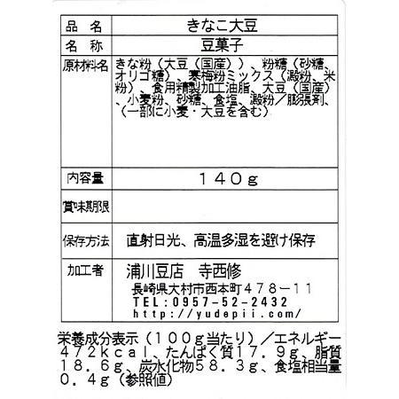きなこ大豆 140g urakawamameten 02