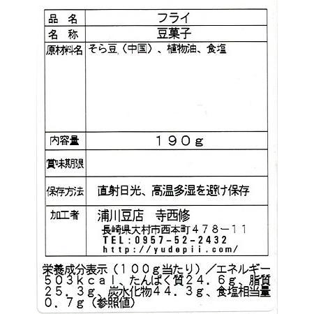 フライ 190g|urakawamameten|02