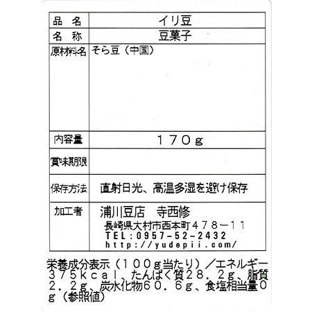 イリ豆 170g|urakawamameten|02
