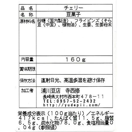 チェリー 160g urakawamameten 02