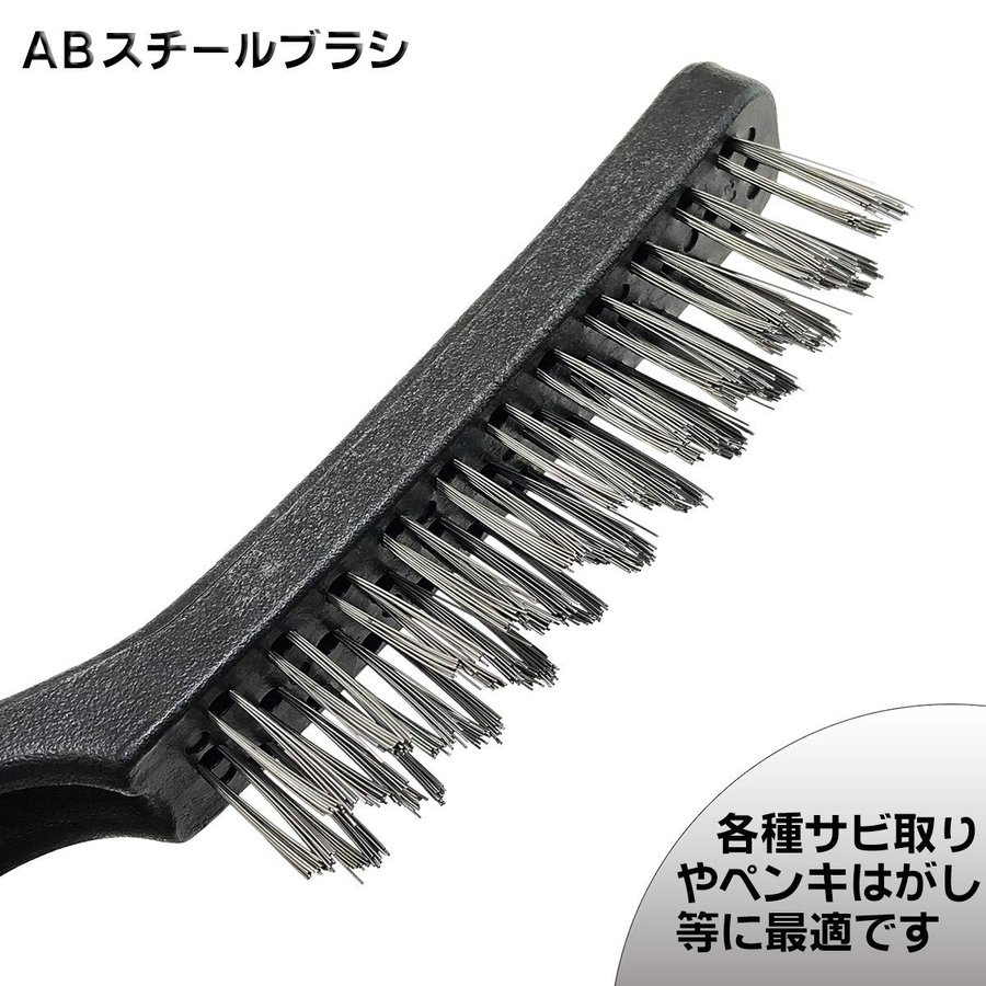 SBS 3本組ワイヤーブラシ レギュラーサイズ S-104 urarakastr 02