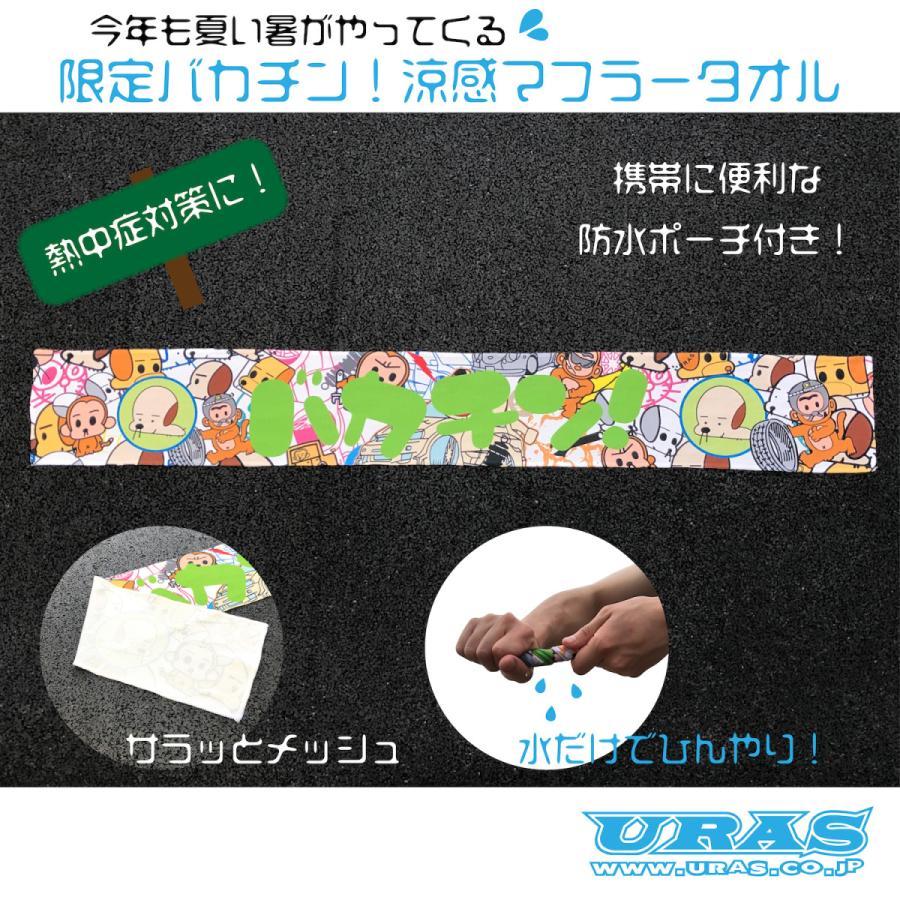 手ぬぐい 熱中症 ひんやり 涼感 接触冷感 水 タオル  かわいい URAS |uras