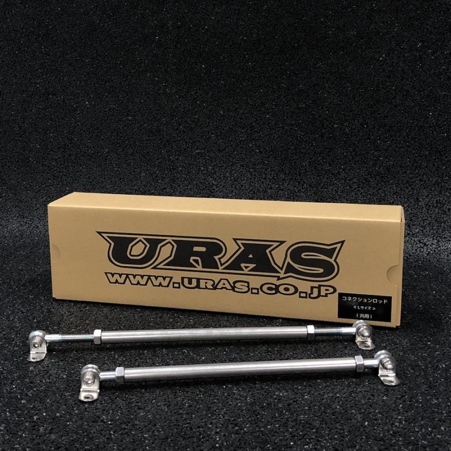 コネクションロッド 高級 国産 オリジナル Lサイズ バンパー リップ 釣り棒 つっぱり棒  ステンレス 高品質 URAS|uras|02