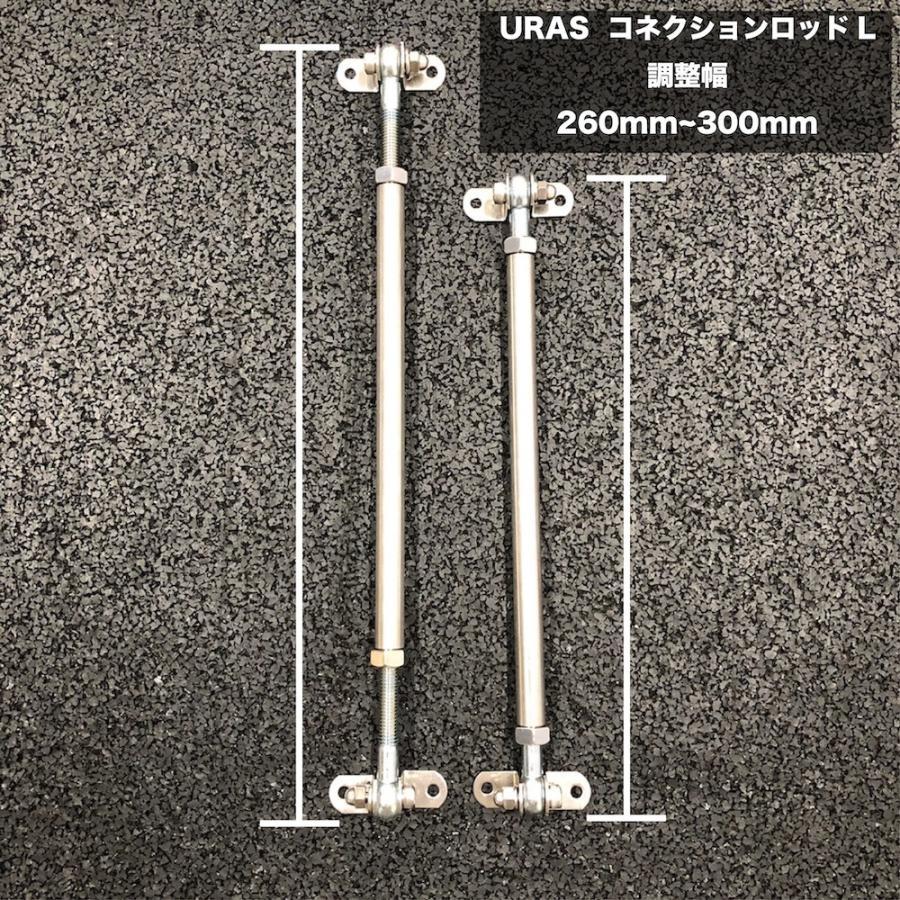 コネクションロッド 高級 国産 オリジナル Lサイズ バンパー リップ 釣り棒 つっぱり棒  ステンレス 高品質 URAS|uras|03