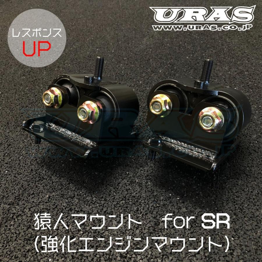 エンジンマウント SR20 強化エンジンマウント シルビア 180SX URAS 猿人マウント uras