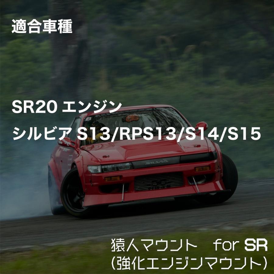 エンジンマウント SR20 強化エンジンマウント シルビア 180SX URAS 猿人マウント uras 02