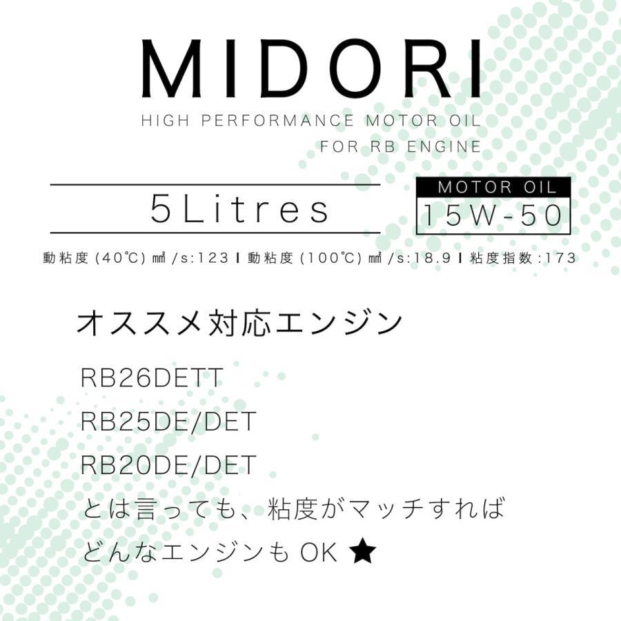 エンジンオイル 15w-50 スカイライン RB25 RB26 RB20 スポーツ 高性能 高品質 高級 緑色 MIDORI URAS|uras|02