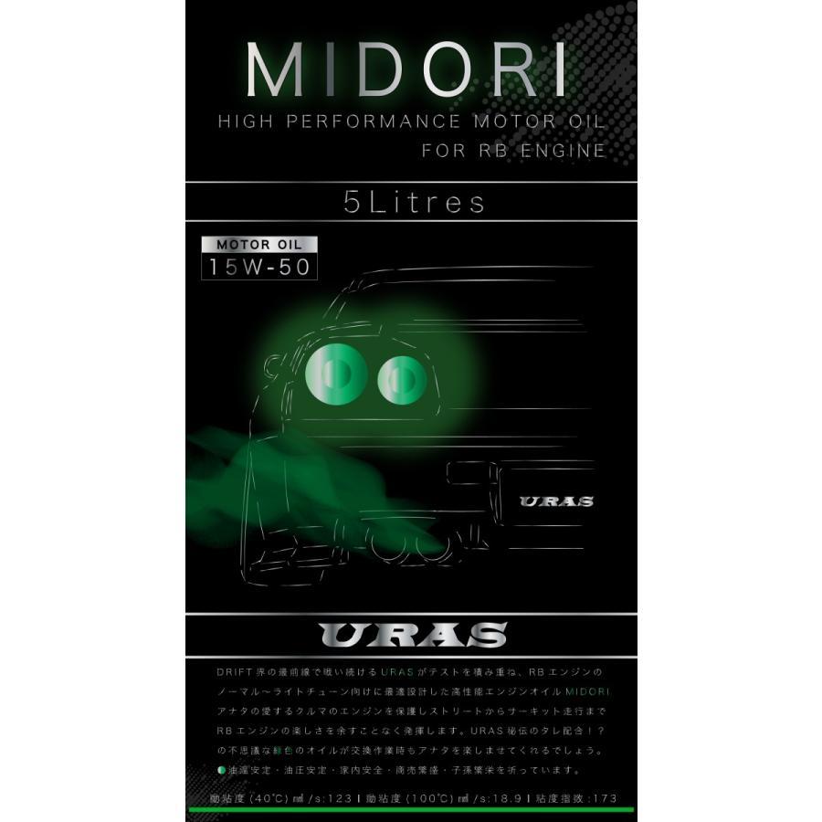 エンジンオイル 15w-50 スカイライン RB25 RB26 RB20 スポーツ 高性能 高品質 高級 緑色 MIDORI URAS|uras|03