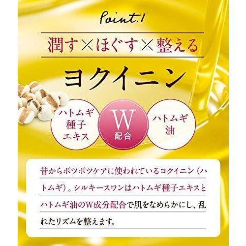 シルキースワン silkyswan 20g 保湿ジェル オールインワンスキンケア urashima-store11 05