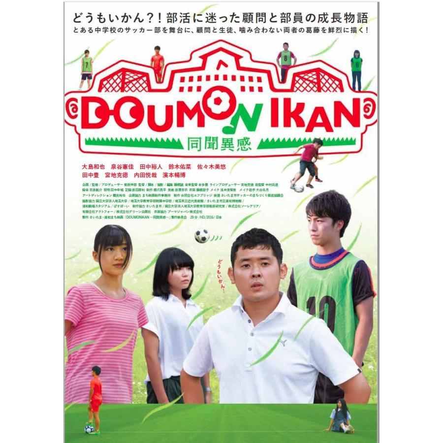 さいたま・浦和まち映画「DOUMONIKAN〜同聞異感〜」 DVD|urawa-football
