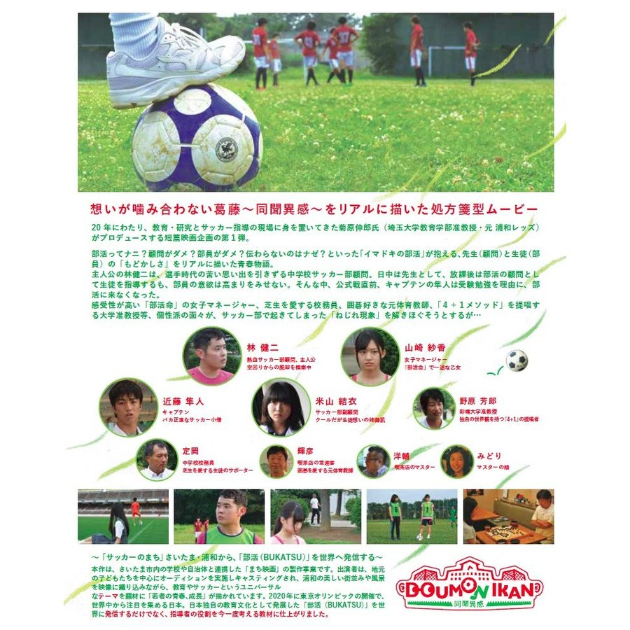 さいたま・浦和まち映画「DOUMONIKAN〜同聞異感〜」 DVD|urawa-football|02