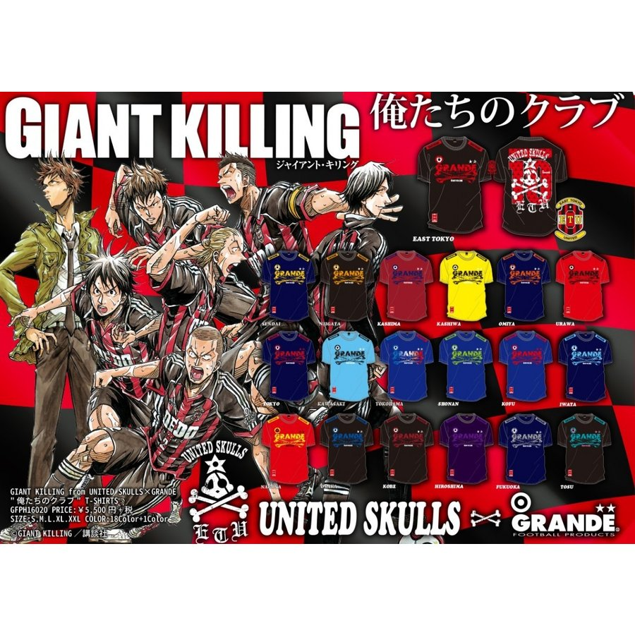 "GIANT KILLING from UNITED SKULLS×GRANDE ""俺たちのクラブ"" T-SHIRTS EAST TOKYO UNITED.BLK|urawa-football|04"