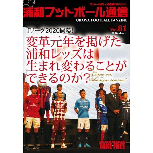 浦和フットボール通信 Vol.81 urawa-football