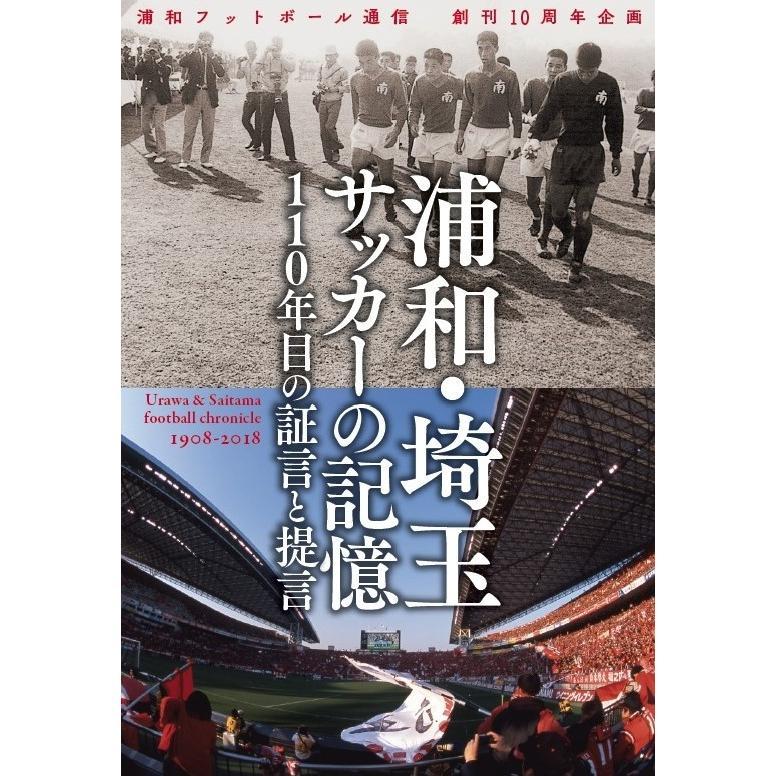 浦和・埼玉サッカーの記憶 110年目の証言と提言|urawa-football