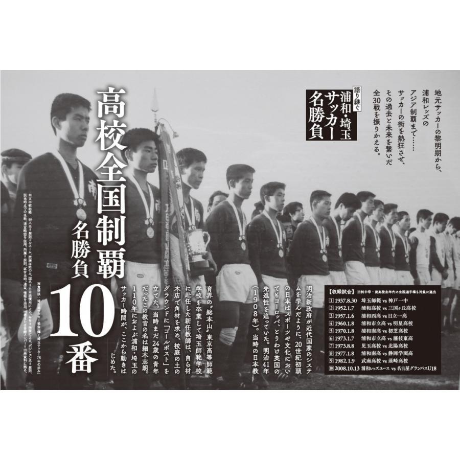 浦和・埼玉サッカーの記憶 110年目の証言と提言|urawa-football|03