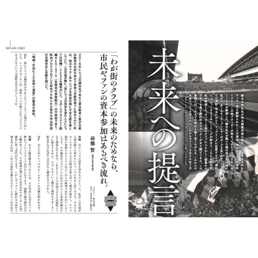 浦和・埼玉サッカーの記憶 110年目の証言と提言|urawa-football|09