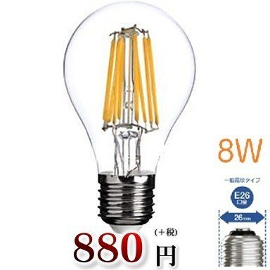 LED 電球 E26 80w Seasonal Wrap入荷 相当 休日 広角で360度全体発光 フィラメントクリア 8w