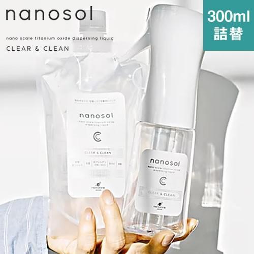 通販 ナノソル cc