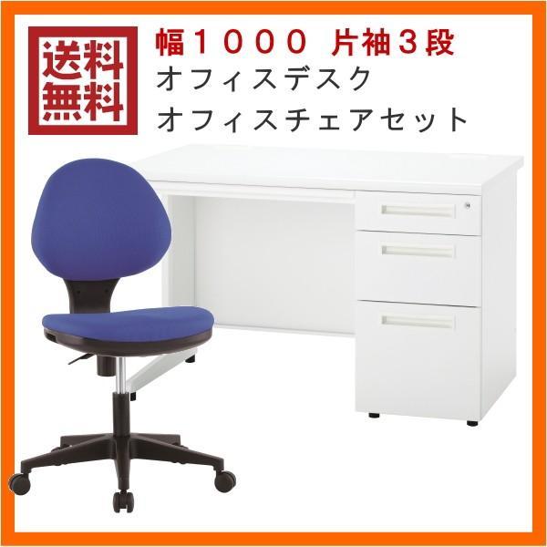 デスクチェアセット 3段 片袖机+オフィスチェアセット デスク 幅1000×奥行700×高700 UO-F1-F49-S オフィス家具