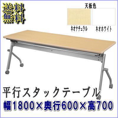 跳ね上げ式平行スタックテーブル/幕板無 天板2色 W1800×D600×H700 UO-F112 ミーティングテーブル オフィス家具