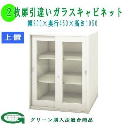 2枚扉引違いガラスキャビネット 上置   W900mm×D450mm×H1050mm  UO-F910SG 書庫 書棚 キャビネット キャビネット キャビネット オフィス収納 オフィス家具 日本製 0da