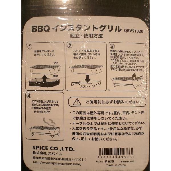 INSTANT GRILL(キャンプ・調理器具) uriel 05