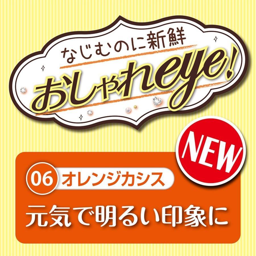 セザンヌ トーンアップアイシャドウ 06 オレンジカシス 2.6g|urtra-c-mall|03