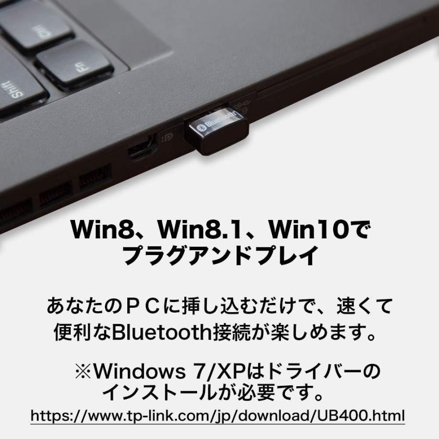 TP-Link Bluetooth USBアダプタ ブルートゥース子機 PC用/ナノサイズ / Ver4.0 / 3年保証 UB400|urtra-c-mall|04