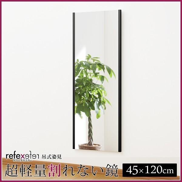 鏡 姿見 割れない 割れない 壁掛け 全身鏡 スタンドミラー 軽い きれいに映る 玄関 リビング 子供部屋 寝室 45×120 / ポイント2倍 / 送料無料