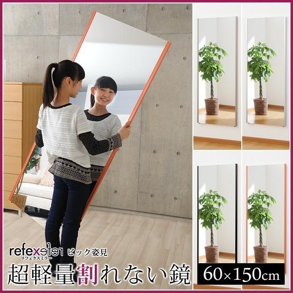 鏡 割れない 割れない ミラー 全身 大型 大きい 姿見鏡 ウォールミラー 壁面 割れない鏡 軽量 軽い 60×150 / ポイント2倍 / 送料無料