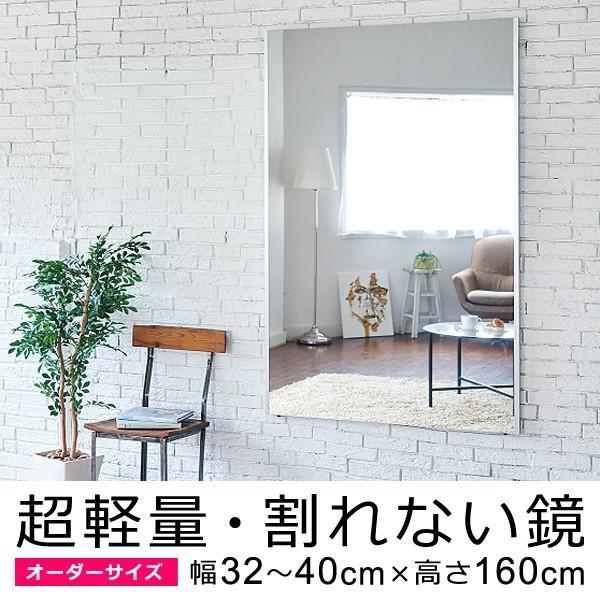 鏡 割れない 姿見 ミラー ミラー 幅32〜40cm 高さ160cm 軽量 日本製 壁掛け / ポイント2倍 / 送料無料