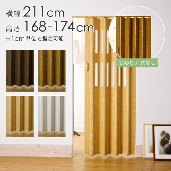 パネルドア オーダー 階段 レール 幅 211cm 高さ 168〜174cm