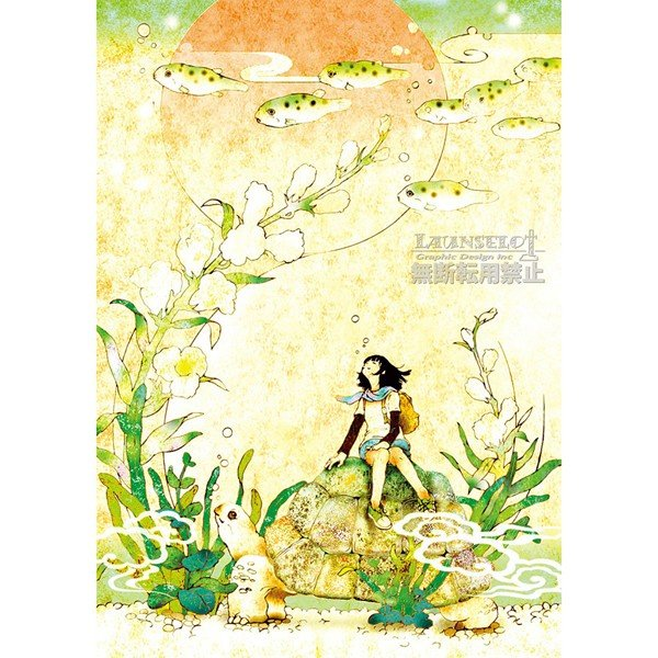 アートポスター 特大 女の子 魚 亀 亀 イラスト 絵 インテリア 吸着シート はがせる マンション 賃貸