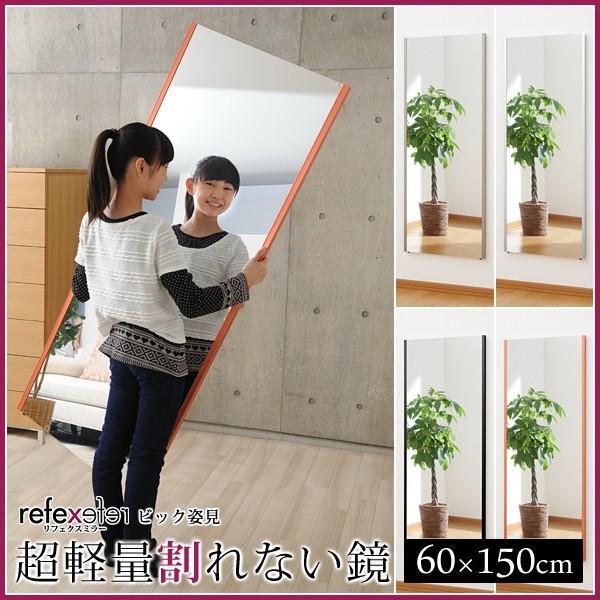 鏡 割れない ミラー 全身 大型 大きい 姿見鏡 ウォールミラー 壁面 割れない鏡 軽量 軽い 60×150