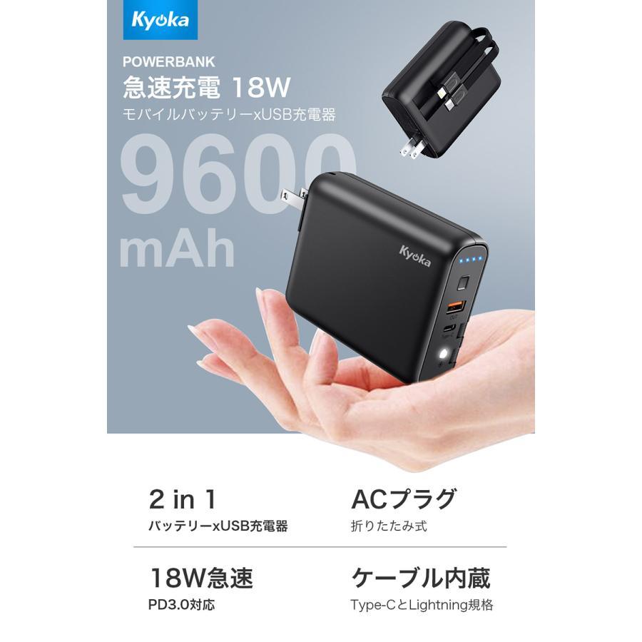 モバイルバッテリー コンセント ACアダプター 9600mAh PD対応18W&ケーブル内蔵&菱/丸PSE認証済 USB-C 急速充電器 折りたたみ式プラグ 防災|usamdirect|02