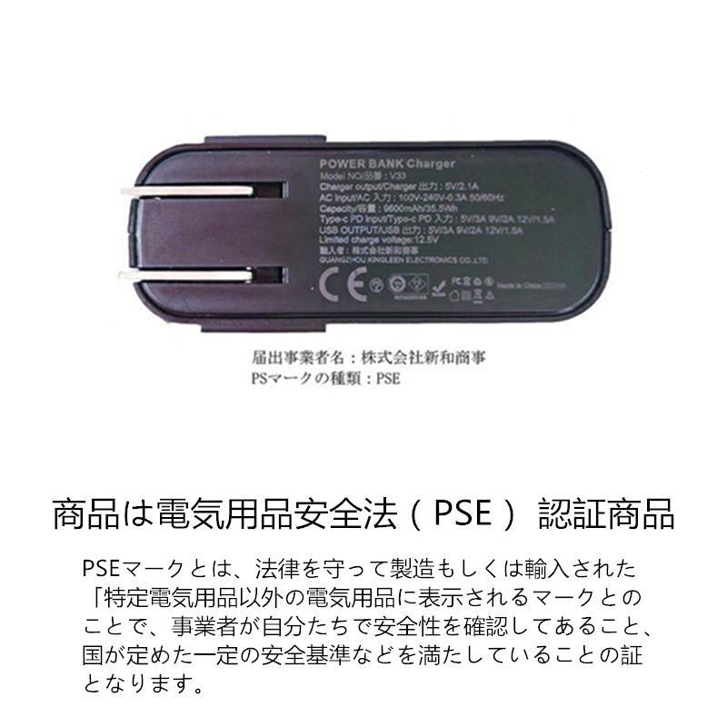 モバイルバッテリー コンセント ACアダプター 9600mAh PD対応18W&ケーブル内蔵&菱/丸PSE認証済 USB-C 急速充電器 折りたたみ式プラグ 防災|usamdirect|11