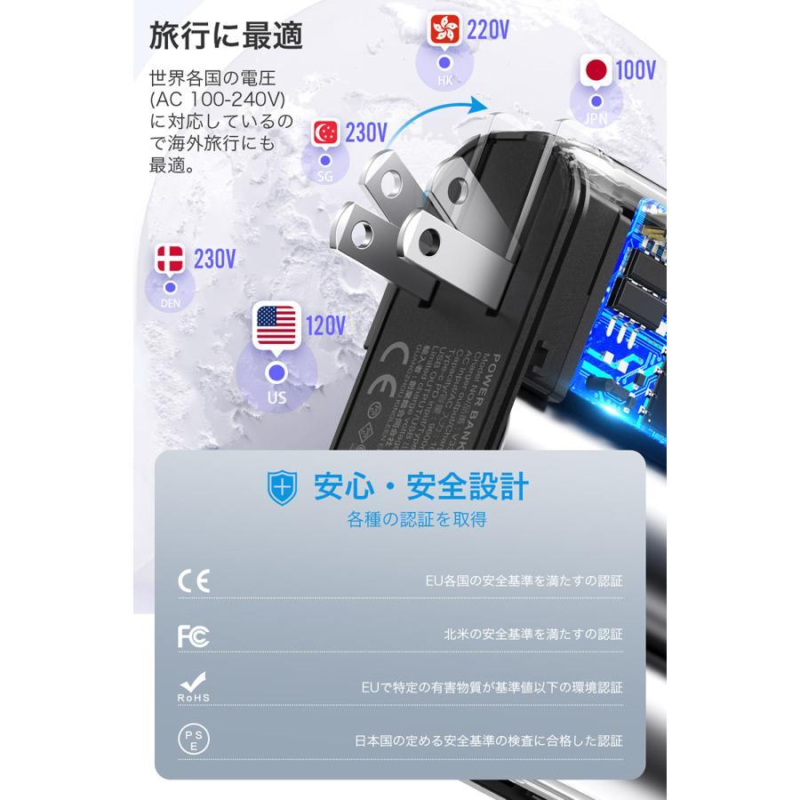 モバイルバッテリー コンセント ACアダプター 9600mAh PD対応18W&ケーブル内蔵&菱/丸PSE認証済 USB-C 急速充電器 折りたたみ式プラグ 防災|usamdirect|07