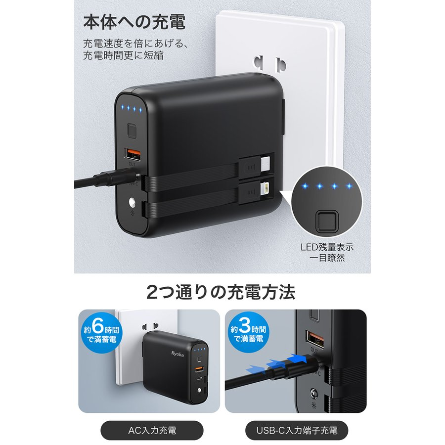 モバイルバッテリー コンセント ACアダプター 9600mAh PD対応18W&ケーブル内蔵&菱/丸PSE認証済 USB-C 急速充電器 折りたたみ式プラグ 防災|usamdirect|08