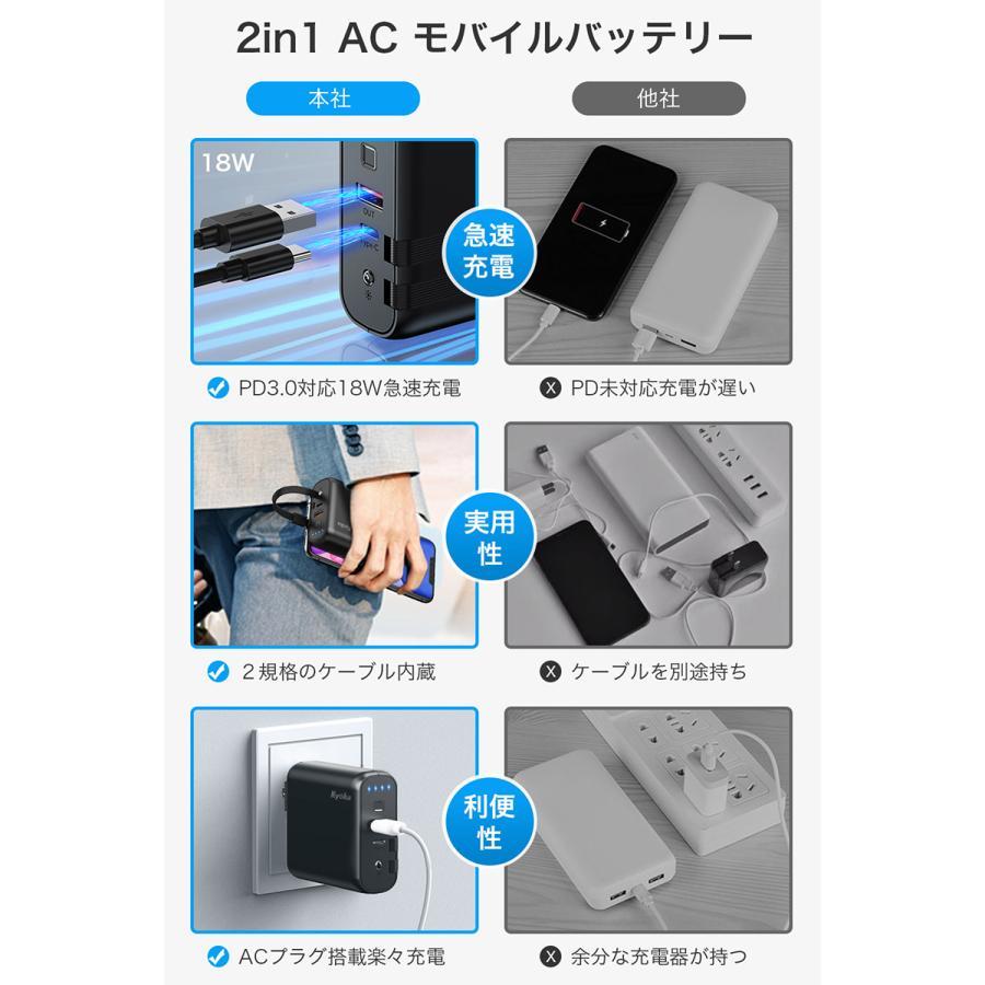 モバイルバッテリー コンセント ACアダプター 9600mAh PD対応18W&ケーブル内蔵&菱/丸PSE認証済 USB-C 急速充電器 折りたたみ式プラグ 防災|usamdirect|09